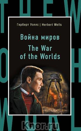 """Герберт Уэллс """"Война миров = The War of the Worlds"""" Серия """"Бестселлер на все времена"""""""