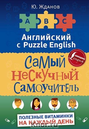 """Ю. Жданов """"Английский язык. Самый нескучный самоучитель. Полезные витаминки на каждый день"""" Серия """"Английский с Puzzle English"""""""