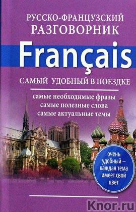 """Русско-французский разговорник. Серия """"Самый удобный в поездке"""""""