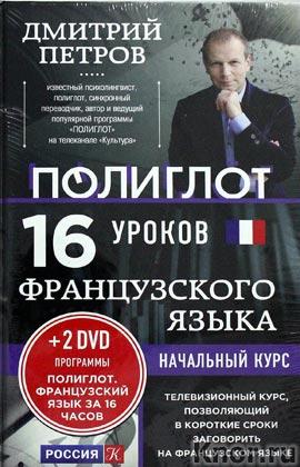 """Дмитрий Петров """"16 уроков французского языка. Начальный курс. Французский язык за 16 часов"""" + 2 DVD-диска. Серия """"Выучим иностранный язык за 16 часов"""""""