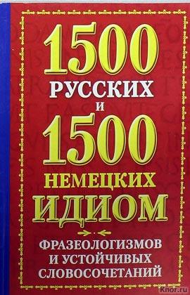 """Е.О. Попов """"1500 русских. 1500 немецких идиом, фразеологизмов и устойчивых словосочетаний"""" Pocket-book"""