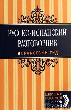 """Русско-испанский разговорник. Серия """"Оранжевый гид. Разговорники"""""""