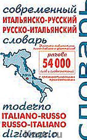 Современный итальянско-русский и русско-итальянский словарь. 54 000 слов