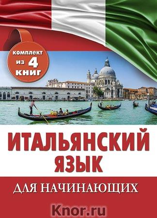 Итальянский язык для начинающих. Комплект из 4-х книг