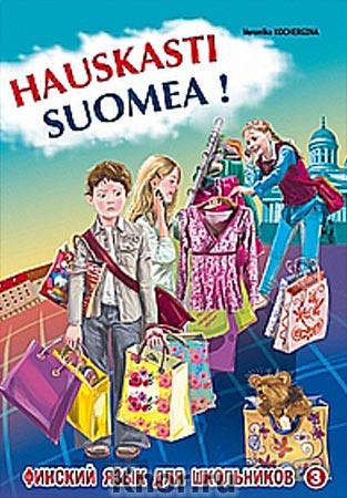 """Вероника Кочергина """"Финский - это здорово! Финский язык для школьников. Книга 3"""" Серия """"Веселые уроки"""""""