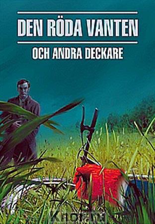 """Красная перчатка. Книга для чтения на шведском языке. Серия """"Чтение в оригинале. Шведский язык"""""""