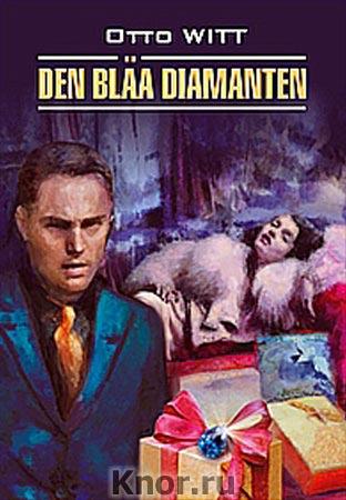 """О. Витт """"Голубой алмаз. Книга для чтения на шведском языке"""" Серия """"Чтение в оригинале. Шведский язык"""""""