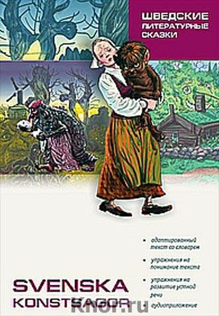 """Н.И. Жукова, Д.Г. Сигал """"Шведские литературные сказки. Книга для чтения на шведском языке"""" Серия """"Адаптированное чтение"""""""