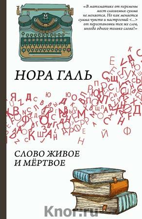 """Нора Галь """"Слово живое и мертвое"""" Серия """"Классика научной мысли"""""""