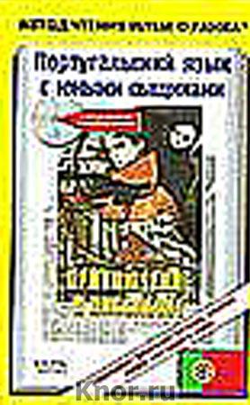 """Кастро Абелла """"Португальский язык с юными сыщиками. Приключение в Лиссабоне"""" Серия """"Метод чтения Ильи Франка"""""""