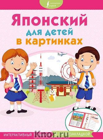 """Японский для детей в картинках. Интерактивный тренажер с суперзакладкой. Серия """"Мы учимся, играем и всё запоминаем!"""""""