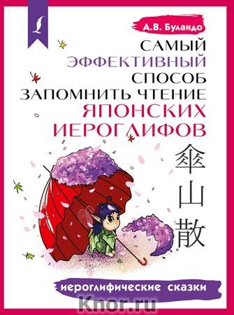 """Анна Буландо """"Самый эффективный способ запомнить чтение японских иероглифов. Иероглифические сказки"""" Серия """"Школа японского языка"""""""