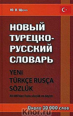"""Ю.В. Щека """"Новый турецко-русский словарь. Около 30000 слов"""""""