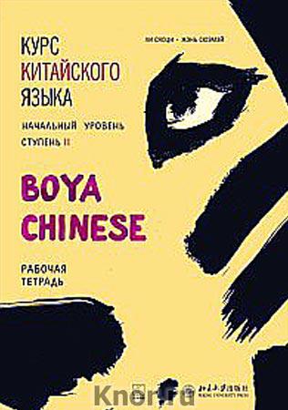 """Ли Сяоци """"Курс китайского языка """"Boya Chinese"""". Начальный уровень. Ступень 2. Рабочая тетрадь"""" Серия """"Boya Chinese"""""""