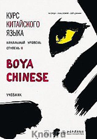 """Ли Сяоци """"Курс китайского языка """"Boya Chinese"""". Начальный уровень. Ступень 2. Учебник"""" Серия """"Boya Chinese"""""""