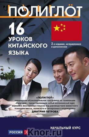 """16 уроков Китайского языка. Начальный курс. Серия """"ПОЛИГЛОТ. Выучим иностранный язык за 16 часов"""""""