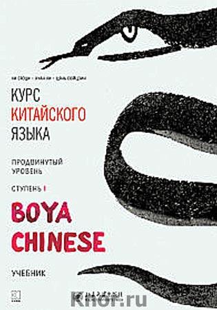"""Ли Сяоци """"Курс китайского языка. Продвинутый уровень. Ступень 1"""" Серия """"Boya Chinese"""""""