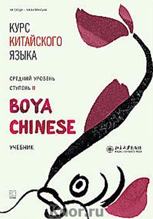 """Ли Сяоци """"Курс китайского языка. Средний уровень. Ступень 2"""" Серия """"Boya Chinese"""""""