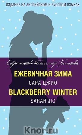 """Сара Джио """"Ежевичная зима = Blackberry Winter"""" Серия """"Современный бестселлер: билингва"""""""