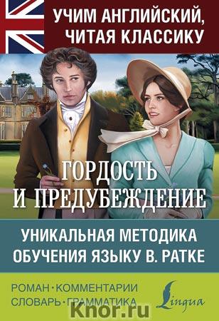 """Джейн Остин """"Гордость и предубеждение. Уникальная методика обучения языку В. Ратке"""" Серия """"Учим английский, читая классику"""""""