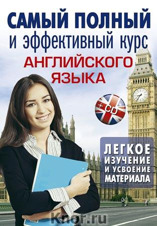 Самый полный и эффективный курс английского языка. Комплект из 3-х книг