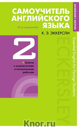 """К.Э. Эккерсли """"Самоучитель английского языка с ключами и контрольными работами. Книга 2"""" Серия """"Английский с Эккерсли"""""""