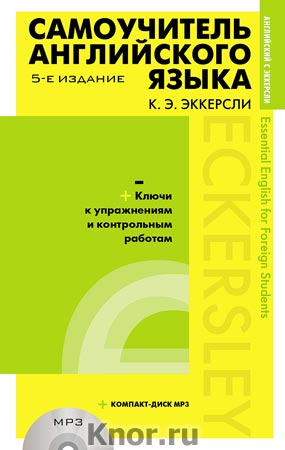 """К.Э. Эккерсли """"Самоучитель английского языка с ключами и контрольными работами"""" + CD-диск. MP3. Серия """"Английский с Эккерсли"""""""