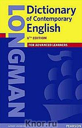 "Longman Dictionary of Contemporary English. Серия ""Dictionary of Contemporary English"""