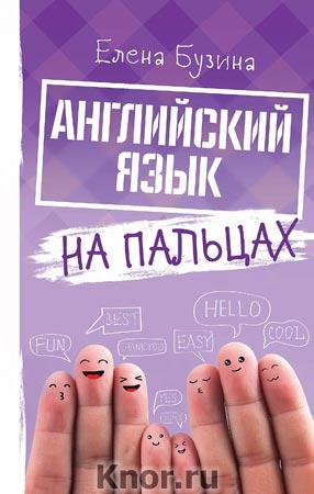 """Елена Бузина """"Английский язык на пальцах"""" Серия """"Иностранный на пальцах"""""""