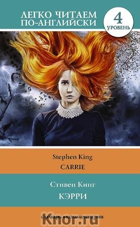 """Стивен Кинг """"Кэрри = Carrie"""" Серия """"Легко читаем по-английски"""""""
