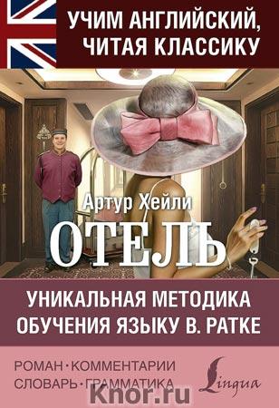 """Артур Хейли """"Отель"""" Серия """"Учим английский, читая классику"""""""