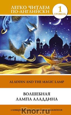 """Волшебная лампа Аладдина. Уровень 1. Серия """"Легко читаем по-английски"""""""
