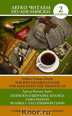 """Артур Конан Дойл """"Записки о Шерлоке Холмсе: Союз рыжих, Человек с рассеченной губой. Уровень 2"""" Серия """"Легко читаем по-английски"""""""