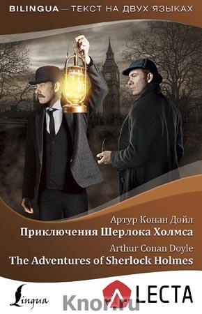"Артур Конан Дойл ""Приключения Шерлока Холмса = The Adventures of Sherlock Holmes + аудиоприложение LECTA"" Серия ""Bilingua"""