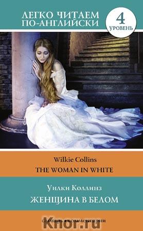"""Уилки Коллинз """"Женщина в белом. Уровень 4"""" Серия """"Легко читаем по-английски"""""""