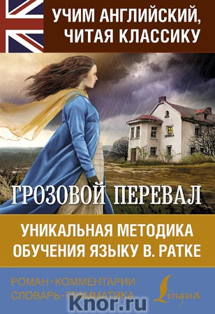"""Эмили Бронте """"Грозовой перевал"""" Серия """"Учим английский, читая классику"""""""
