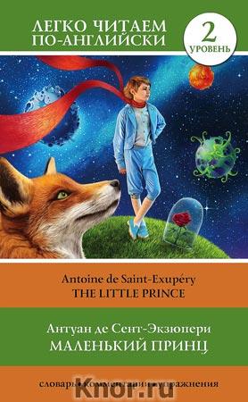 """Антуан де Сент-Экзюпери """"Маленький принц. Уровень 2"""" Серия """"Легко читаем по-английски"""""""