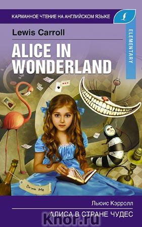 """Льюис Кэрролл """"Алиса в стране чудес. Elementary"""" Серия """"Карманное чтение на английском языке"""""""