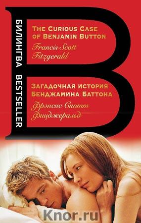 """Фрэнсис Скотт Фицджеральд """"Загадочная история Бенджамина Баттона. The Curious Case of Benjamin Button"""" Серия """"Билингва Bestseller"""""""