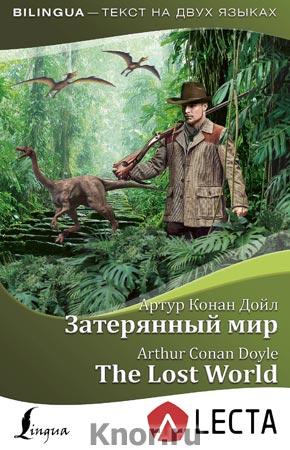 "Артур Конан Дойл ""Затерянный мир = The Lost World + аудиоприложение LECTA"" Серия ""Bilingua"""