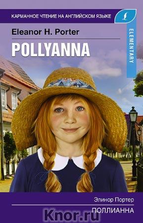 """Элинор Портер """"Поллианна. Elementary"""" Серия """"Карманное чтение на английском языке"""""""