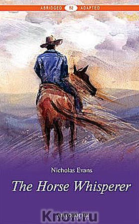 """Н. Эванс """"Усмиритель лошадей. Книга для чтения на английском языке. Уровень B2"""" Серия """"Abridged Adapted"""""""