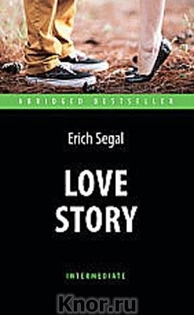 "Э. Сигал ""Love Story. Intermediate"""