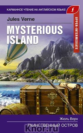 """Жюль Верн """"Таинственный остров. Upper-Intermediate"""" Серия """"Карманное чтение на английском языке"""""""