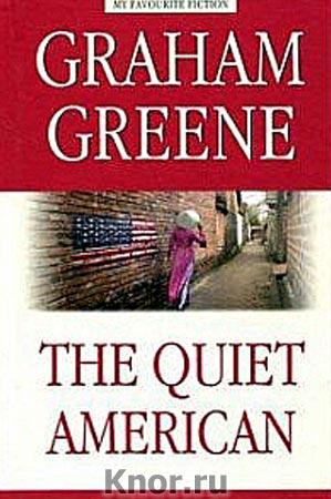 "Graham Greene ""The Quiet American (Тихий американец)"" Серия ""My Favourite Fiction"""