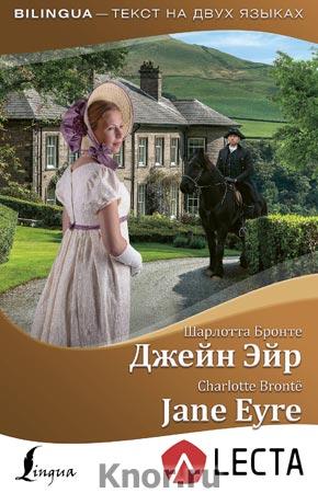 """Шарлотта Бронте """"Джейн Эйр = Jane Eyre + аудиоприложение LECTA"""" Серия """"Bilingua"""""""