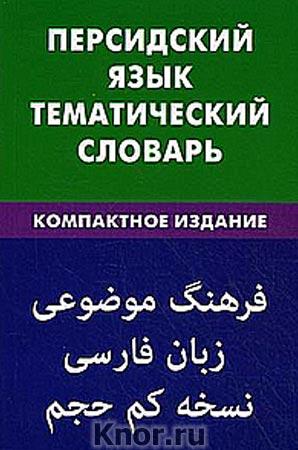 """Али Бейги """"Персидский язык. Тематический словарь. 10000 слов, с транскрипцией персидских слов, с русскими и персидскими указателями, компактное издание"""""""