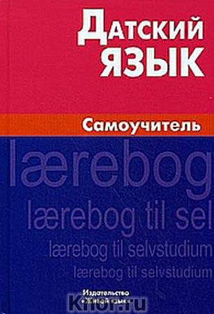 """Евгения Синицына """"Датский язык. Самоучитель"""""""
