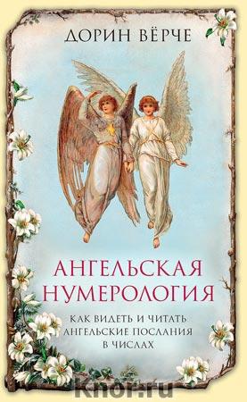 """Дорин Верче """"Ангельская нумерология. Как видеть и читать послания ангелов в числах"""" Серия """"Ангелы помогают"""""""