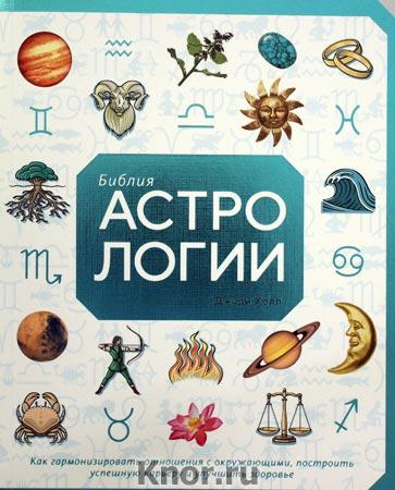 """Дж. Холл """"Библия астрологии. Как гармонизировать отношения с окружающими, построить успешную карьеру и улучшить здоровье"""""""